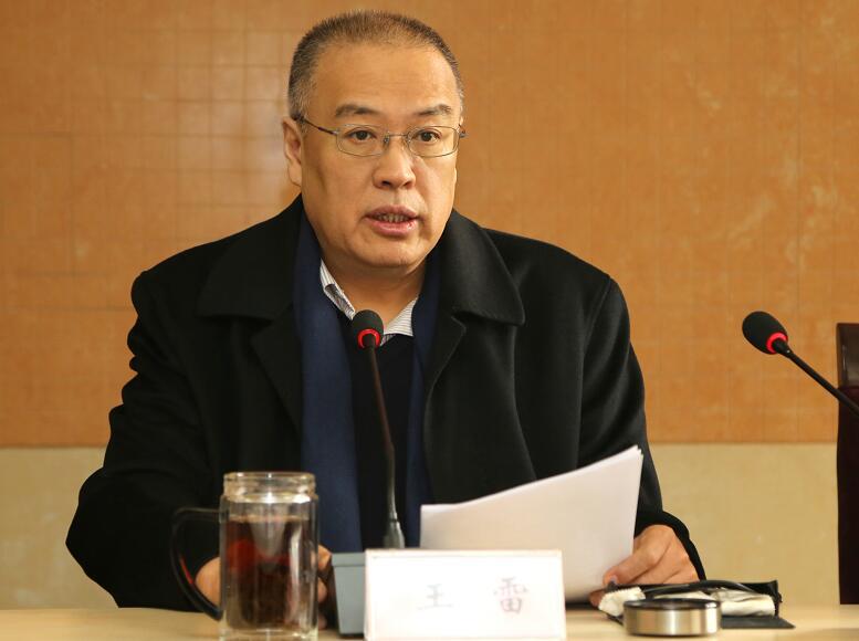 集团党委书记、董事长王雷出席会议并作动员部署讲话