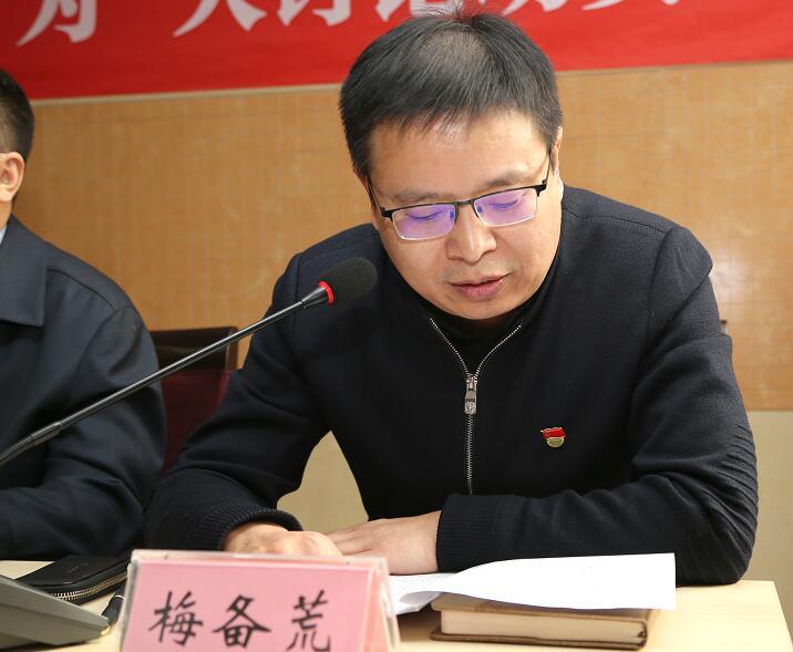 集团党委委员、副总经理 梅备荒